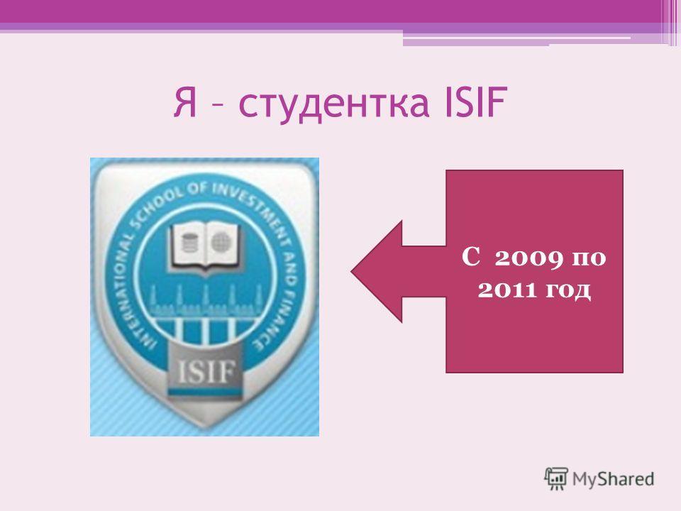 Я – студентка ISIF С 2009 по 2011 год
