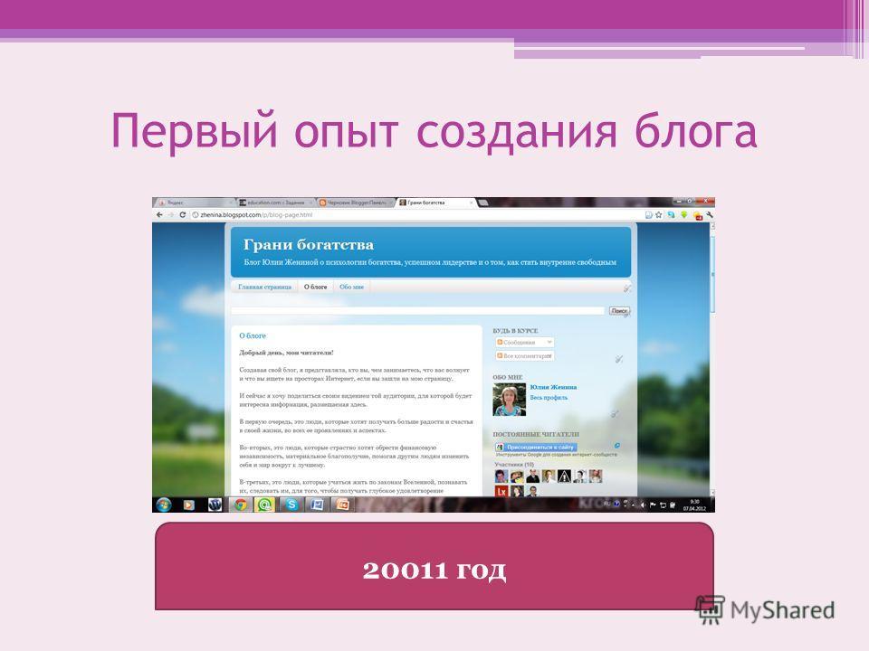 Первый опыт создания блога 20011 год