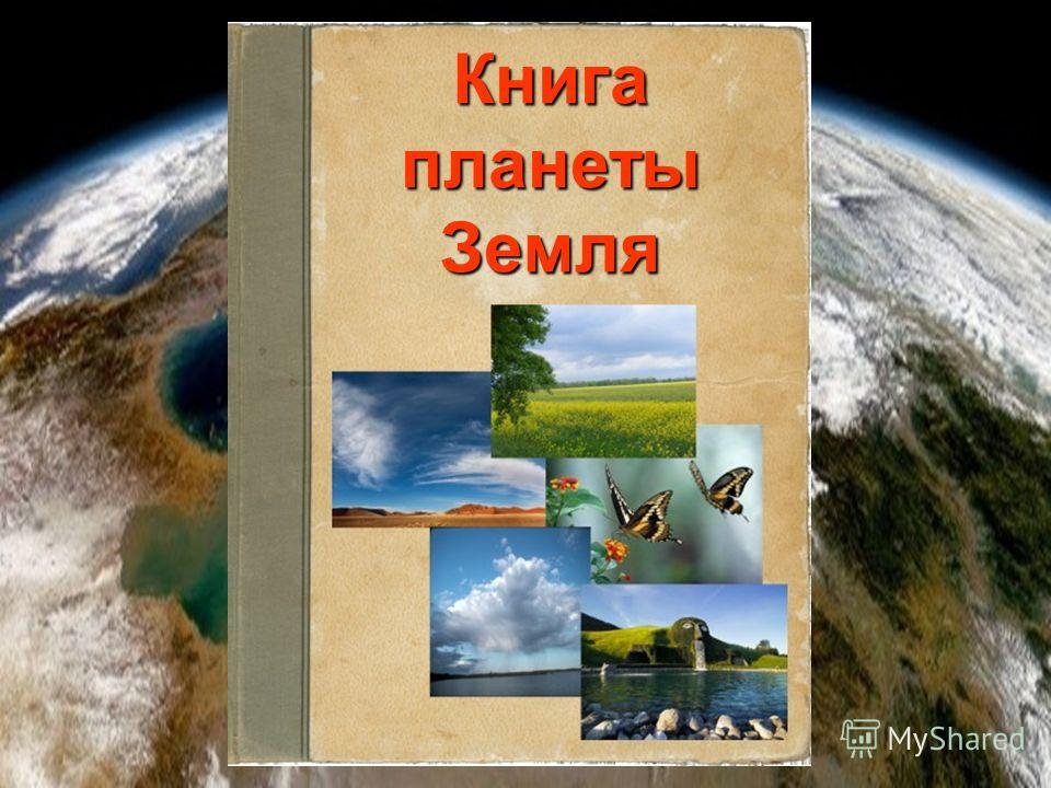 Книга планеты Земля