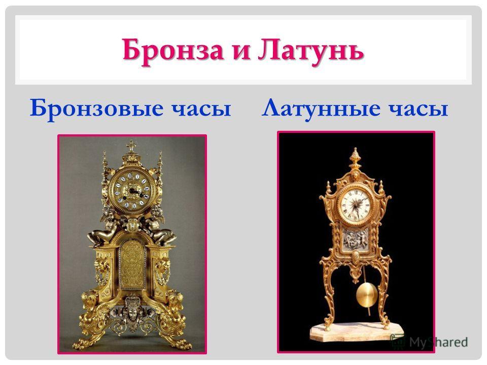 Бронза и Латунь Бронзовые часыЛатунные часы
