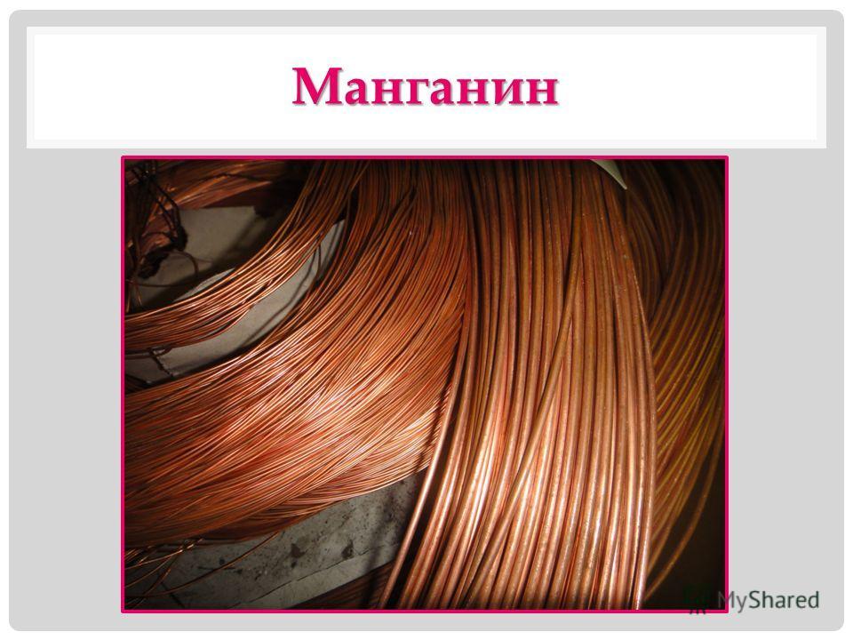Манганин