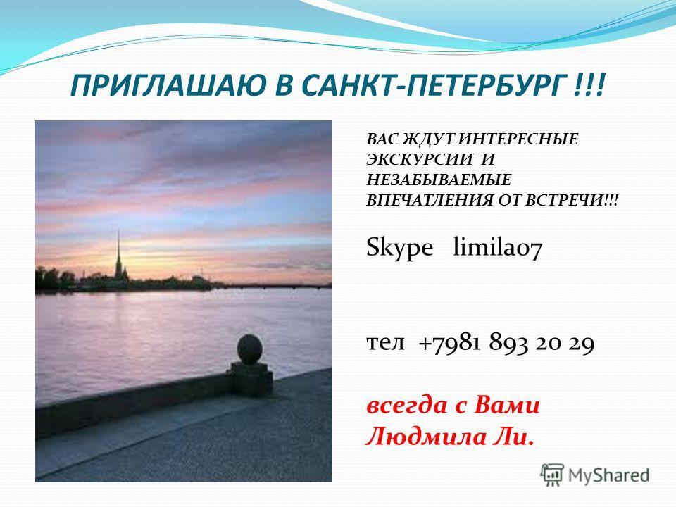 Красуйся град Петров, и стой Неколебимо, как Россия.