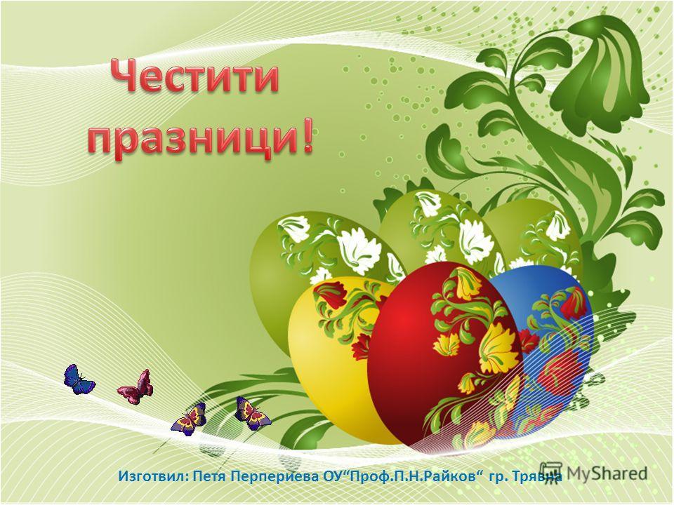 Изготвил: Петя Перпериева ОУПроф.П.Н.Райков гр. Трявна