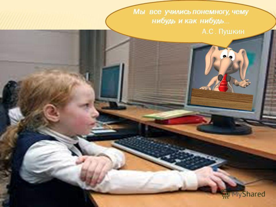 Моя школа школа Сергей Сичкин SKIPE POST