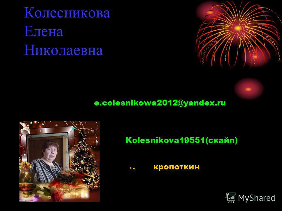 КОЛЕСНИКОВА ЕЛЕНА Г. КРОПОТКИН Рукоделие