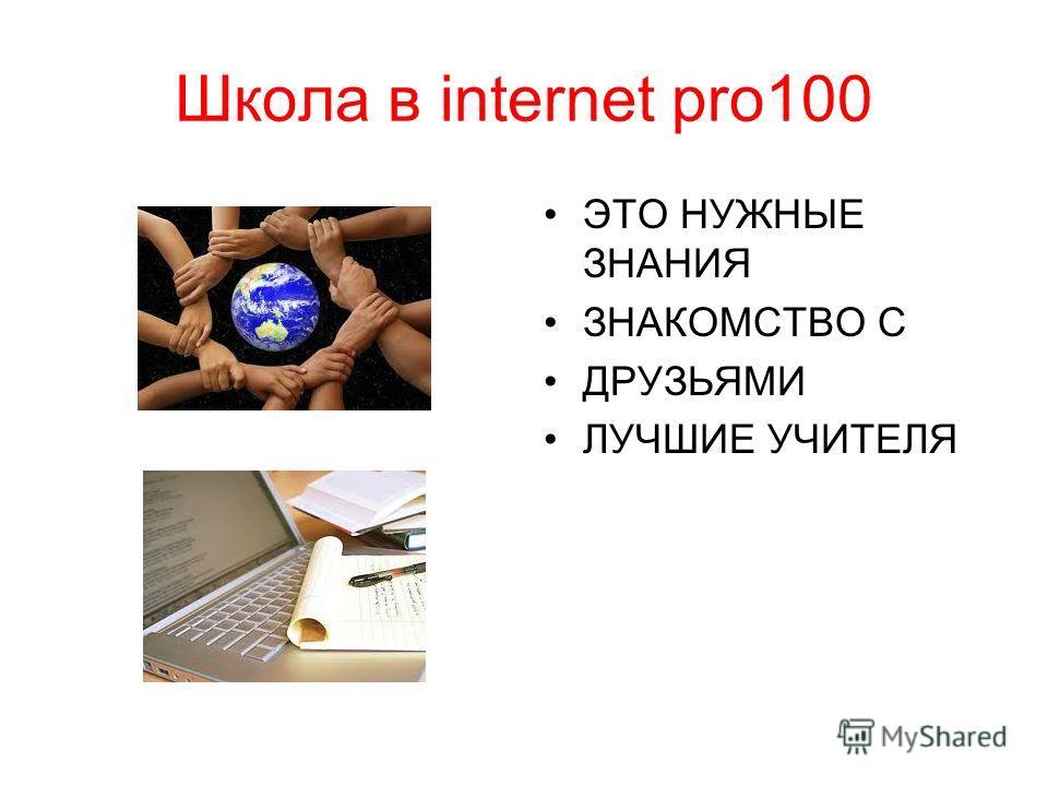 Школа в internet pro100 ЭТО НУЖНЫЕ ЗНАНИЯ ЗНАКОМСТВО С ДРУЗЬЯМИ ЛУЧШИЕ УЧИТЕЛЯ