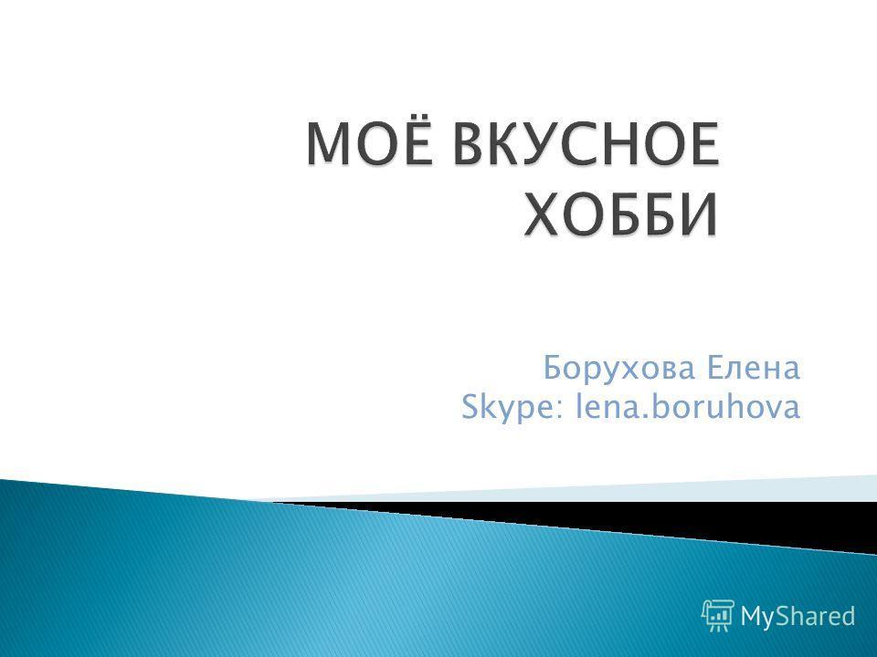 Борухова Елена Skype: lena.boruhova