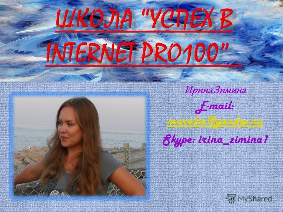 Ирина Зимина E-mail: maralta@yandex.ru maralta@yandex.ru Skype: irina_zimina1