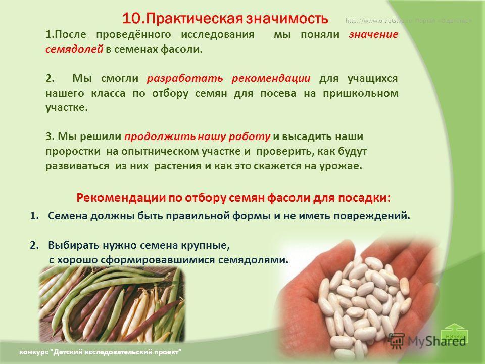 10.Практическая значимость http://www.o-detstve.ru Портал «О детстве» конкурс