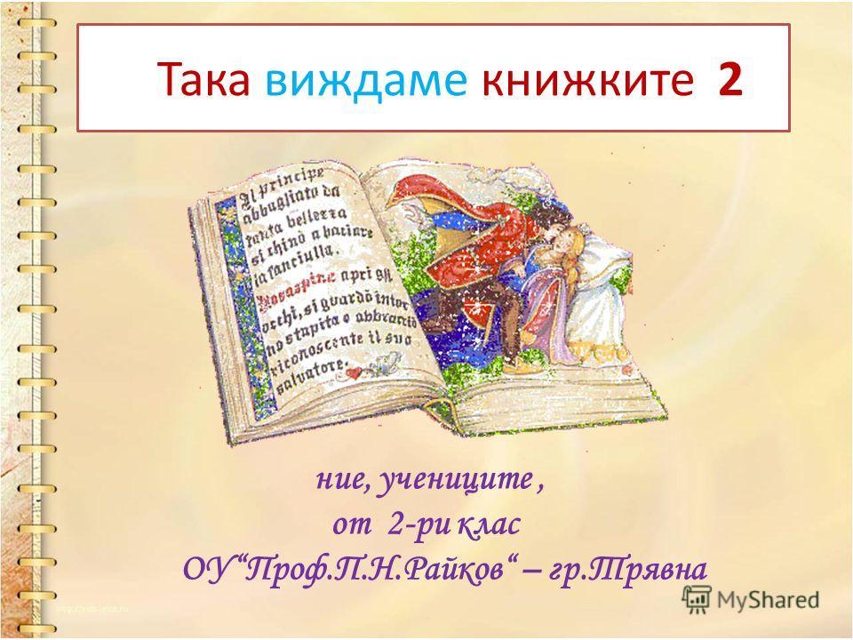 Така виждаме книжките 2 ние, учениците, от 2-ри клас ОУПроф.П.Н.Райков – гр.Трявна