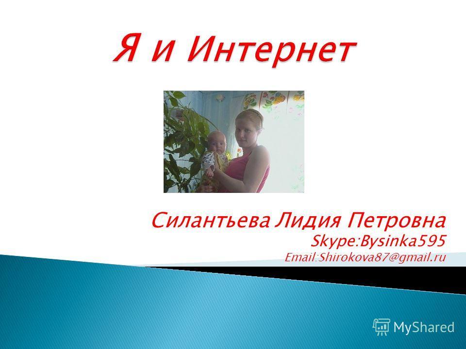 Силантьева Лидия Петровна Skype:Bysinka595 Email:Shirokova87@gmail.ru