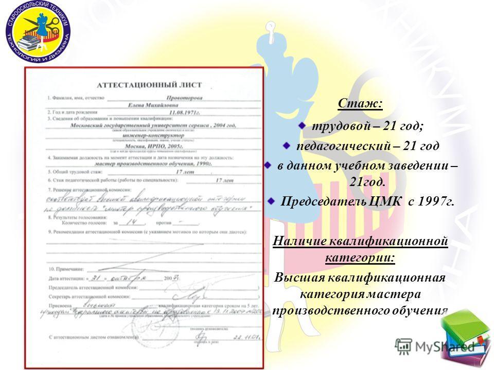 : Образование: высшее, ГОУ ВПО Московский государственный университет сервиса Специальность «Конструирование швейных изделий»