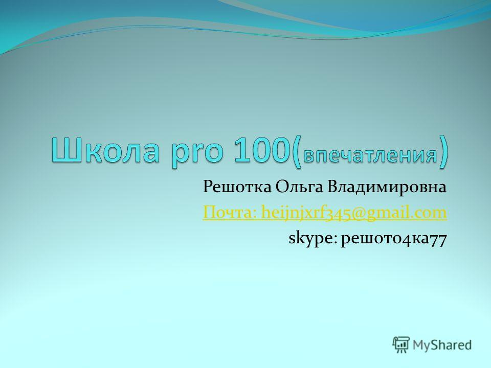 Решотка Ольга Владимировна Почта: heijnjxrf345@gmail.com skype: решото4ка77