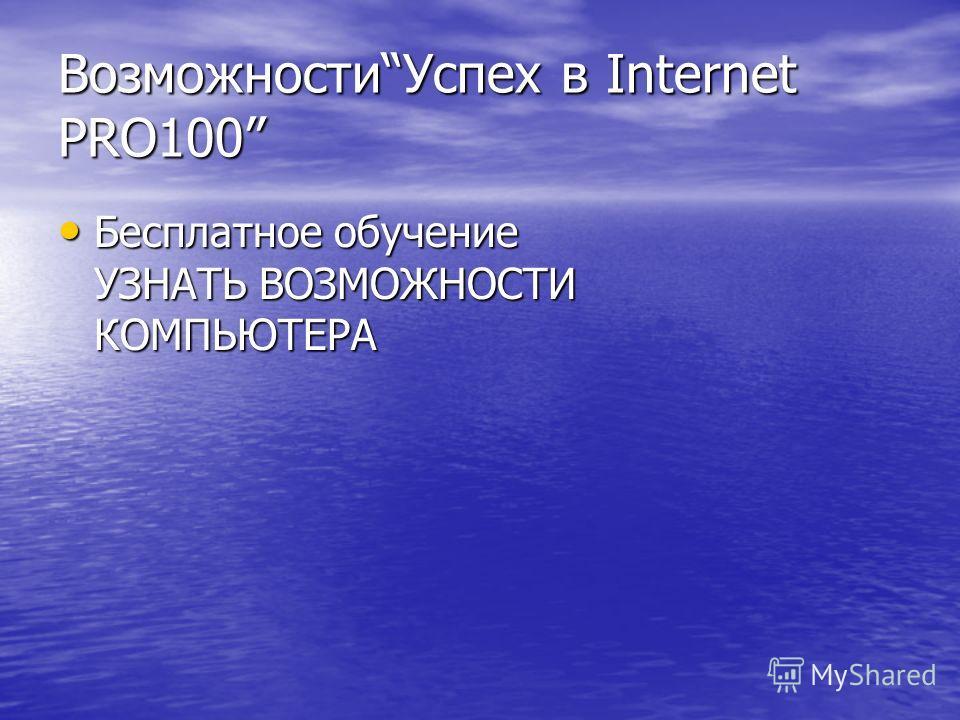 Успех в Internet PRO100 впечатления впечатления Иоланта Калея skype jolanta.kaleja mail jolant@inbox.lv tel +37127705164jolant@inbox.lv