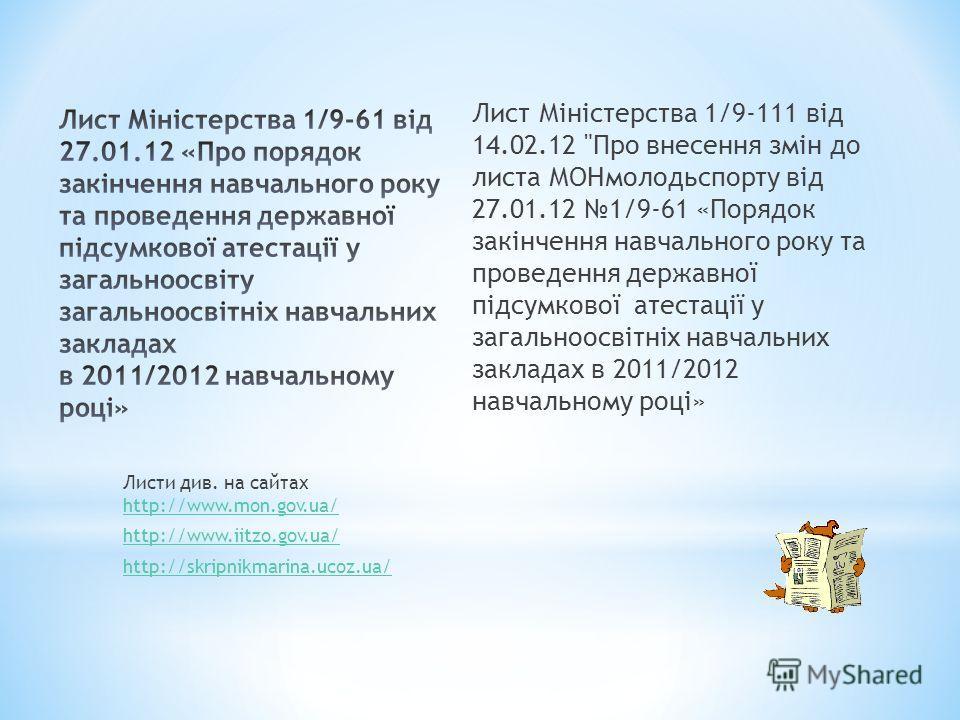 Лист Міністерства 1/9-111 від 14.02.12