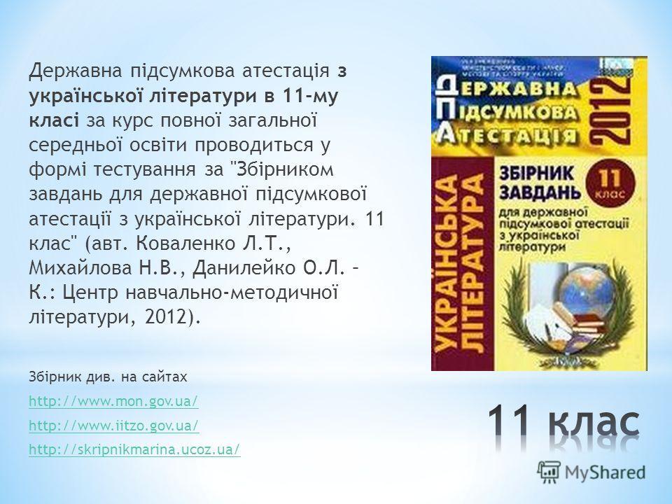 Державна підсумкова атестація з української літератури в 11-му класі за курс повної загальної середньої освіти проводиться у формі тестування за