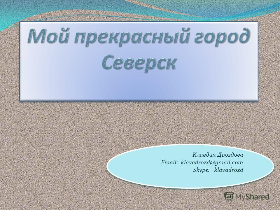 Клавдия Дроздова Email: klavadrozd@gmail.com Skype: klavadrozd