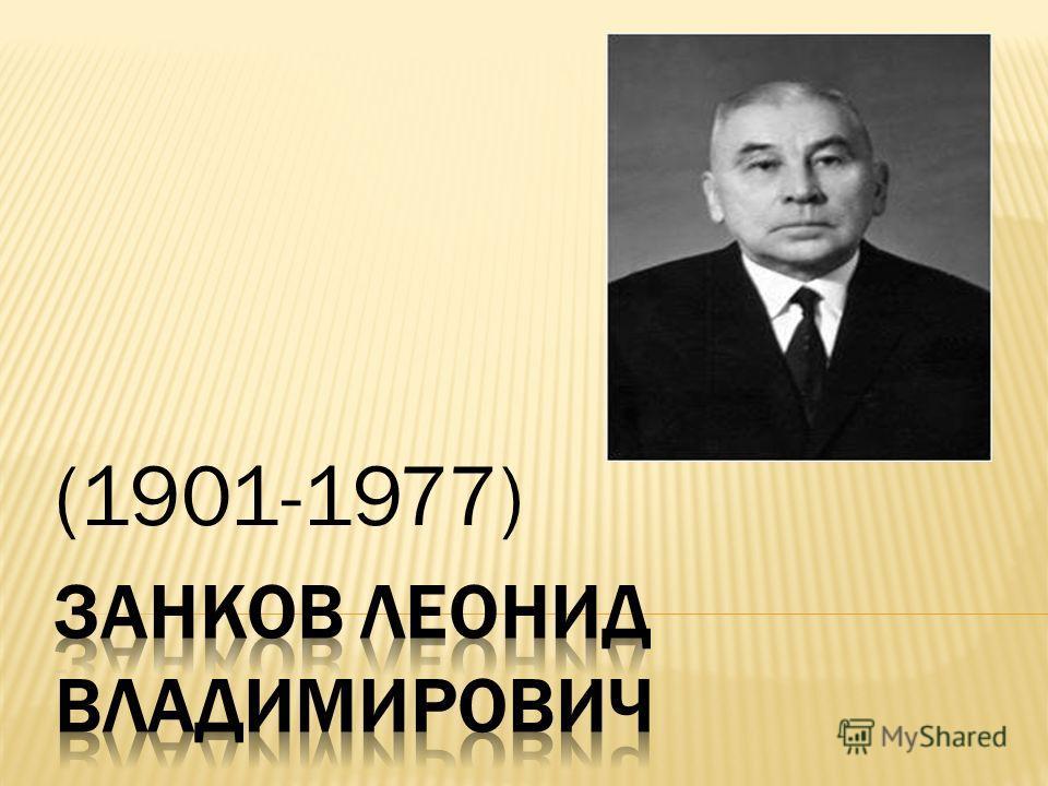 (1901-1977)