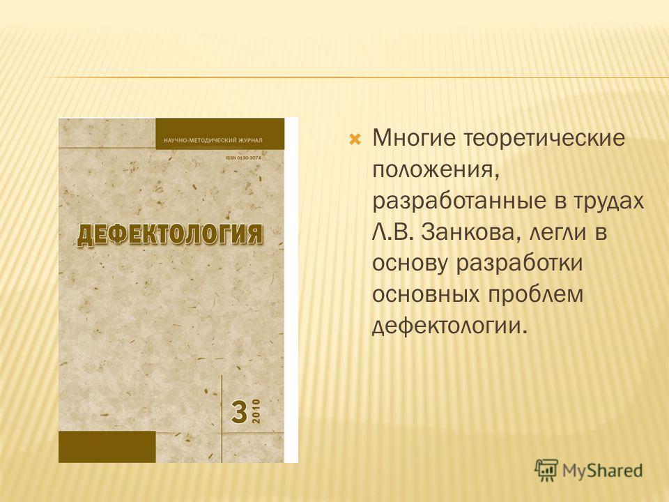 Многие теоретические положения, разработанные в трудах Л.В. Занкова, легли в основу разработки основных проблем дефектологии.
