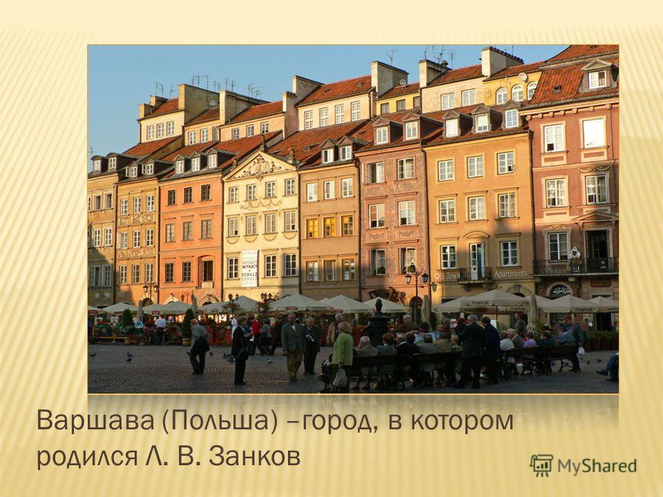 Варшава (Польша) –город, в котором родился Л. В. Занков