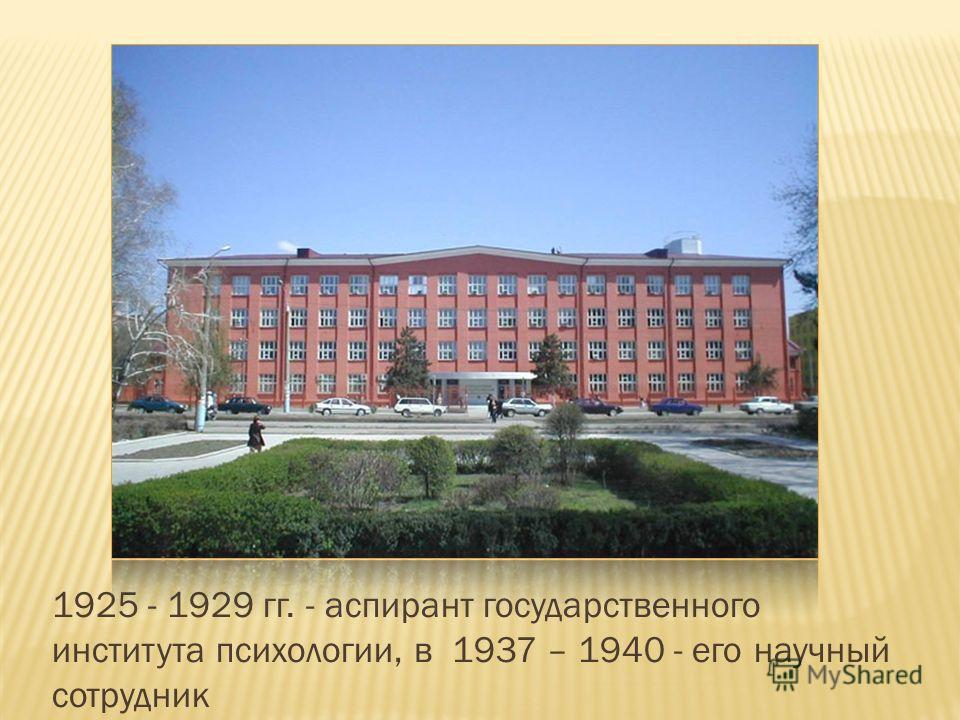 1925 - 1929 гг. - аспирант государственного института психологии, в 1937 – 1940 - его научный сотрудник
