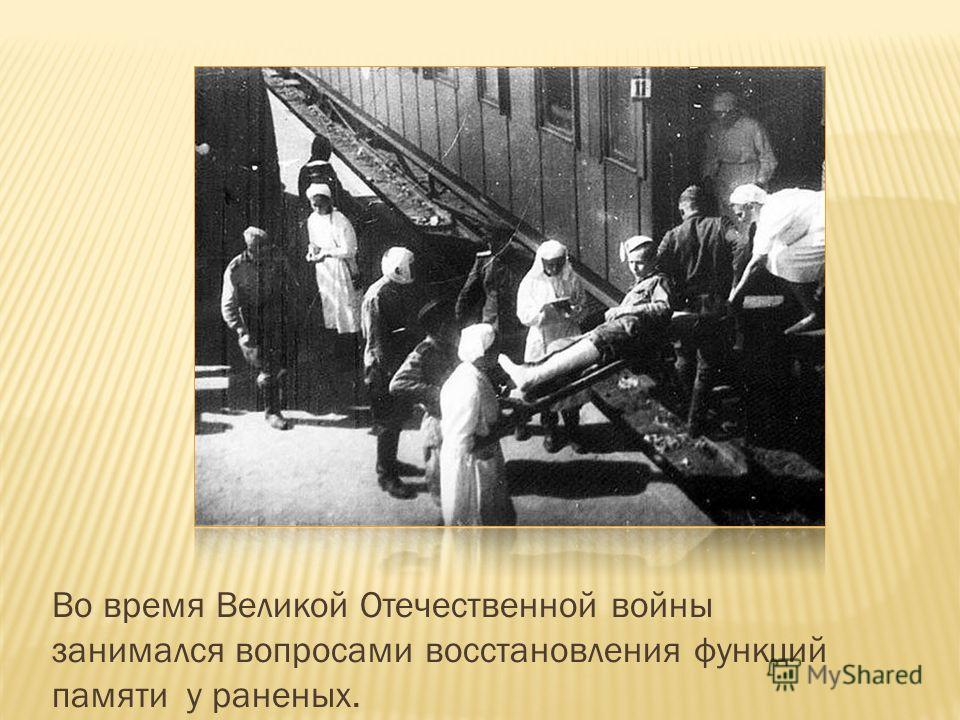 Во время Великой Отечественной войны занимался вопросами восстановления функций памяти у раненых.