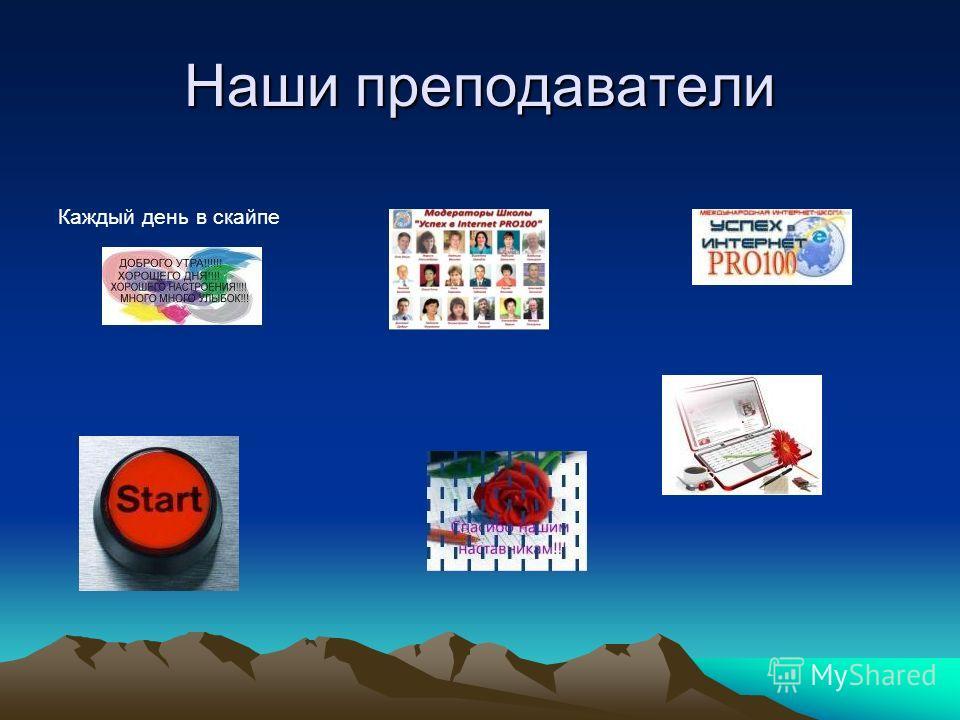 Наши преподаватели Каждый день в скайпе