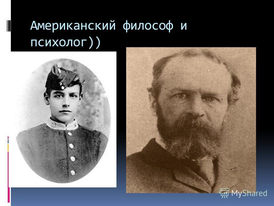 Американский философ и психолог))