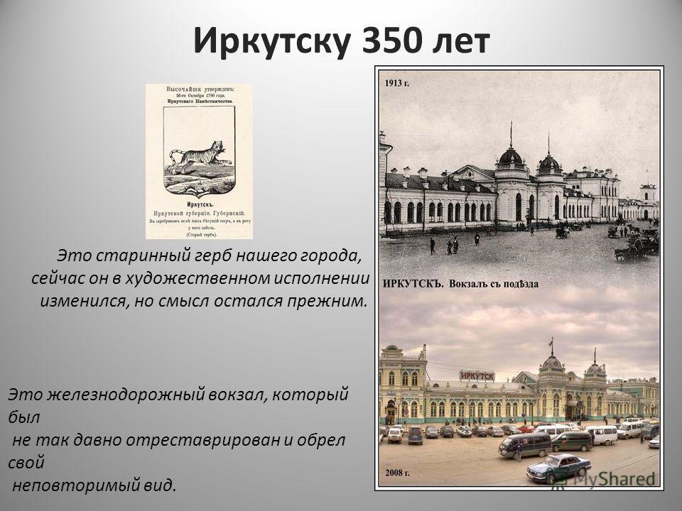 Содержание Текст слайдов Фотографии Картинки Оформление Показ Сохранение Иркутск - 2012
