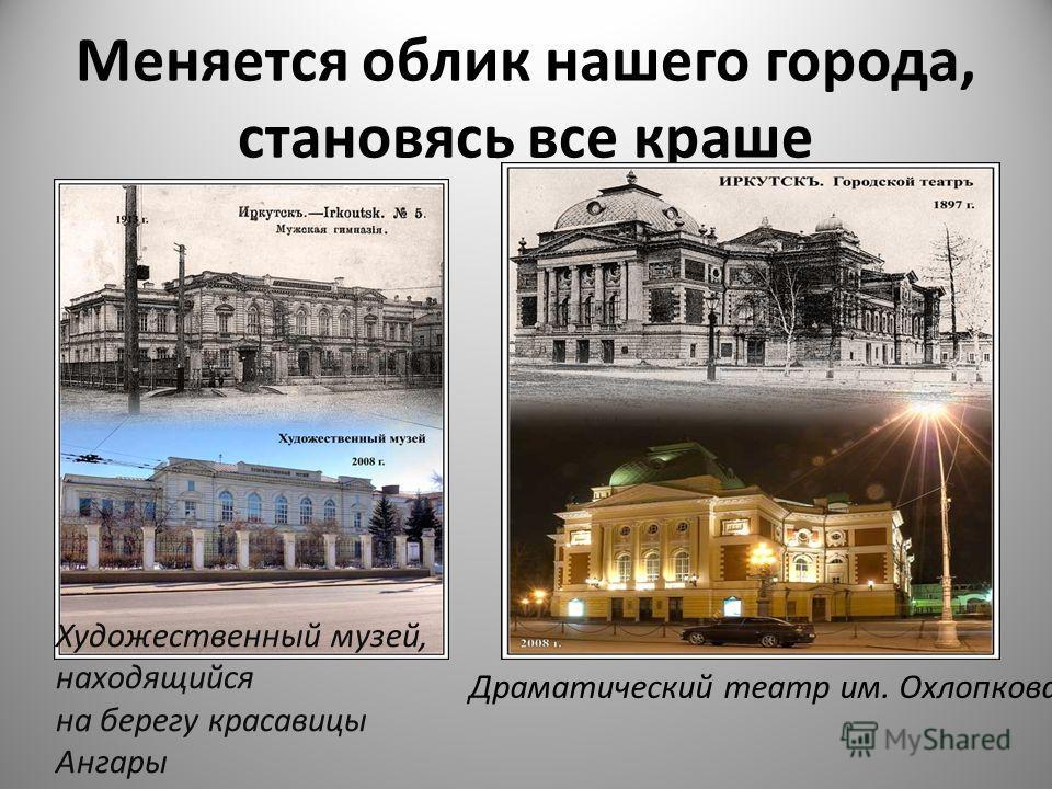 Иркутску 350 лет Это старинный герб нашего города, сейчас он в художественном исполнении изменился, но смысл остался прежним. Это железнодорожный вокзал, который был не так давно отреставрирован и обрел свой неповторимый вид.