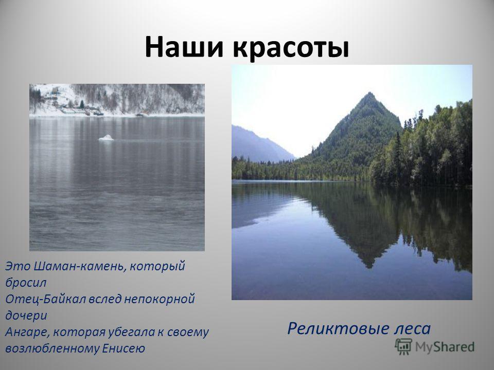 В 60-ти км от города находится славное море-священный Байкал Наш Байкал прекрасен в любую погоду: и когда пасмурно и когда светит яркое солнце