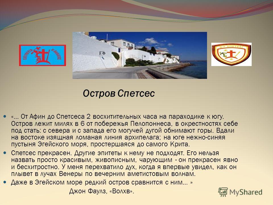 SPETSES островок в Сароническом море Учебная презентация