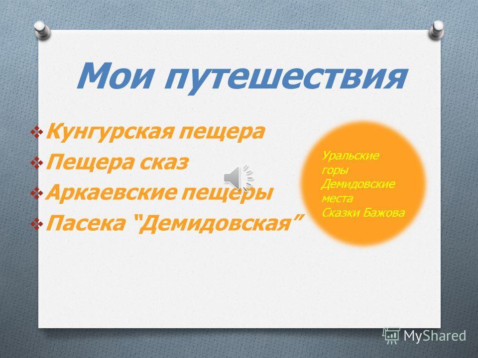 Мои увлечения Меня зовут: Александра Беспамятных Мои контакты: E-mail: aleksolimp14@gmail.com Skype: albespam