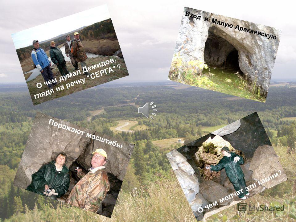 Внутри пещеры СКАЗ Поиски входа в пещеру СКАЗ Привал после СКАЗА На пути к пещере СКАЗ