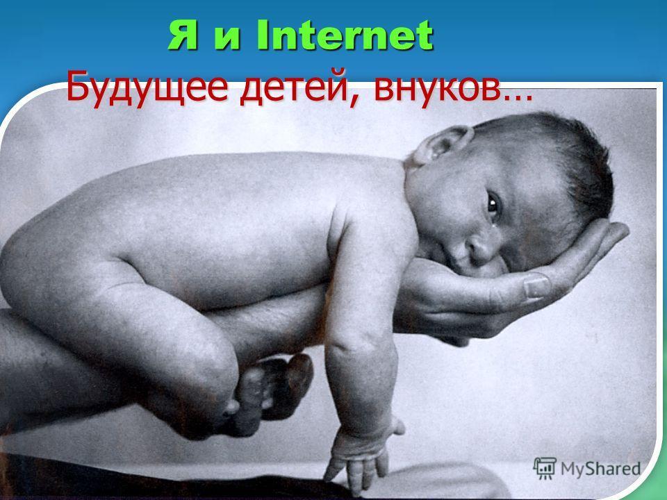 Я и Internet Финансовая свобода