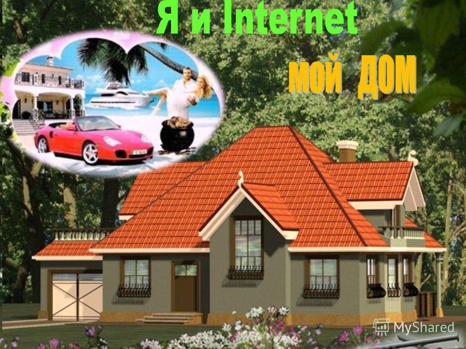 Я и Internet мой автомобиль