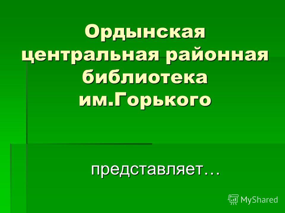 Ордынская центральная районная библиотека им.Горького представляет…