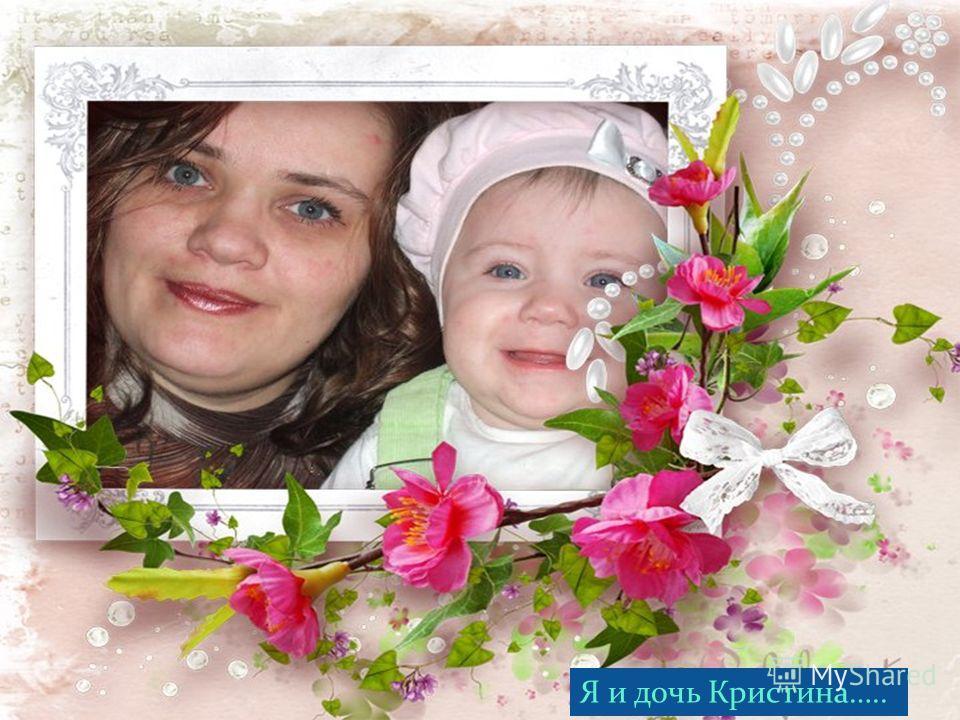 Я и дочь Кристина…..