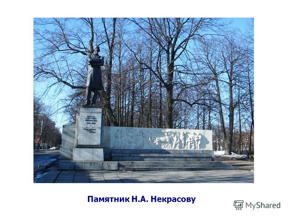 Памятник Н.А. Некрасову