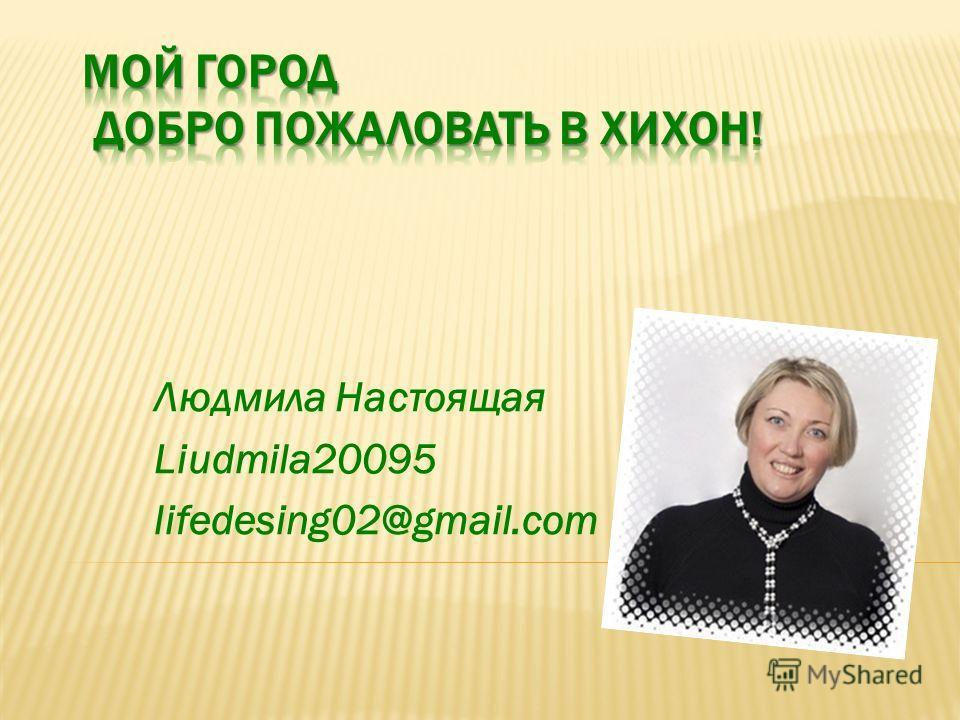 Людмила Настоящая Liudmila20095 lifedesing02@gmail.com