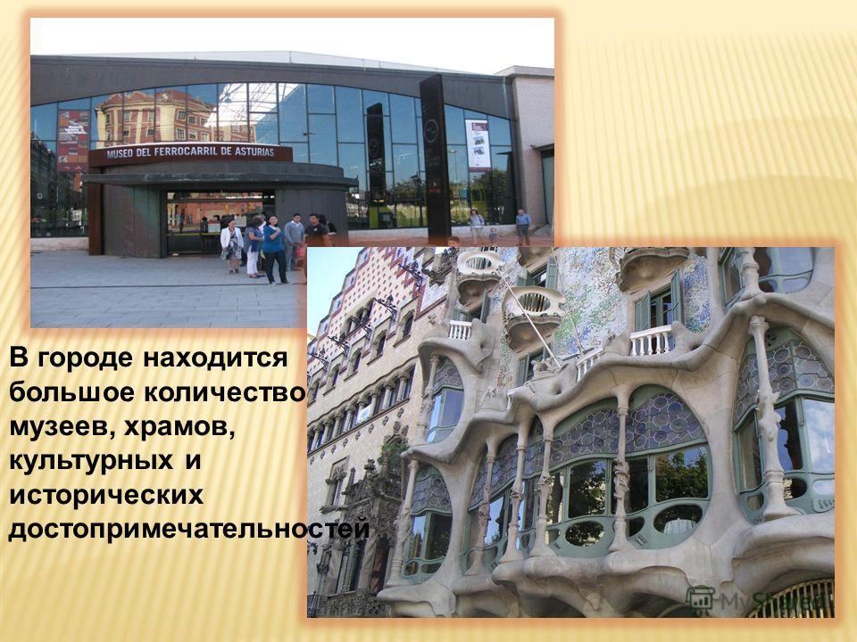 В городе находится большое количество музеев, храмов, культурных и исторических достопримечательностей