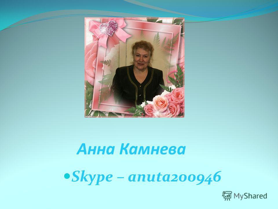 Анна Камнева Skype – anuta200946