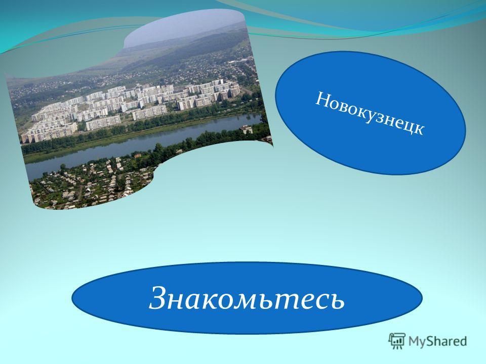 Новокузнецк Знакомьтесь