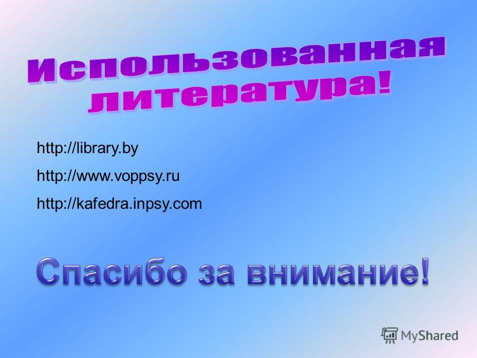 http://library.by http://www.voppsy.ru http://kafedra.inpsy.com