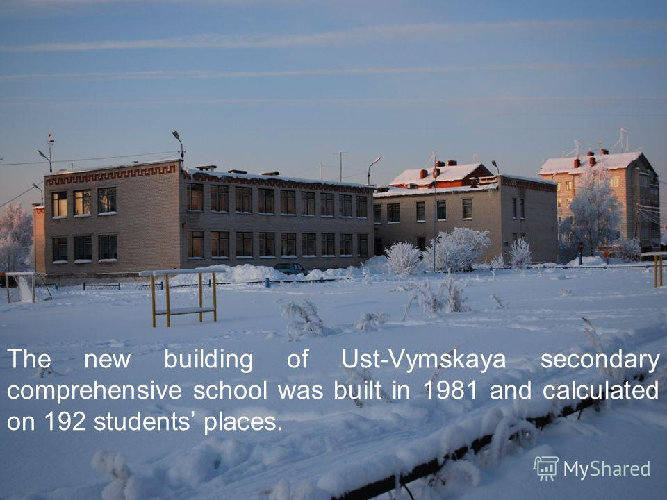 The new building of Ust-Vymskaya secondary comprehensive school was built in 1981 and calculated on 192 students places.