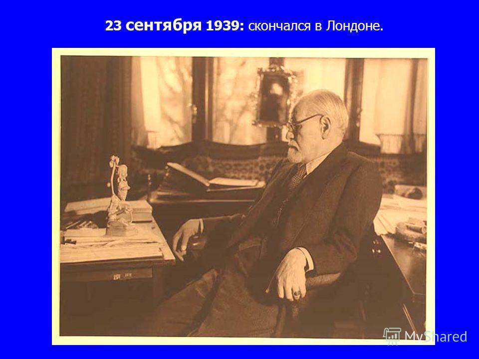 23 сентября 1939: скончался в Лондоне.