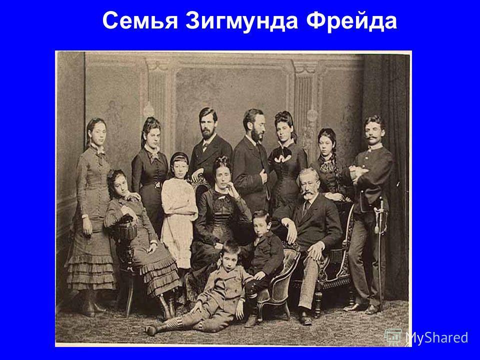 Семья Зигмунда Фрейда