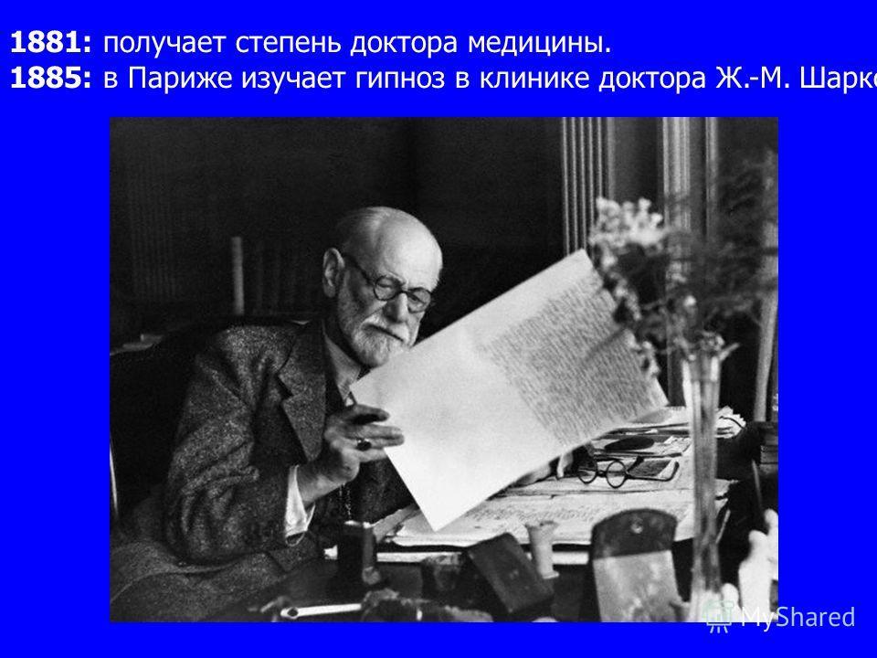 1881: получает степень доктора медицины. 1885: в Париже изучает гипноз в клинике доктора Ж.-М. Шарко.