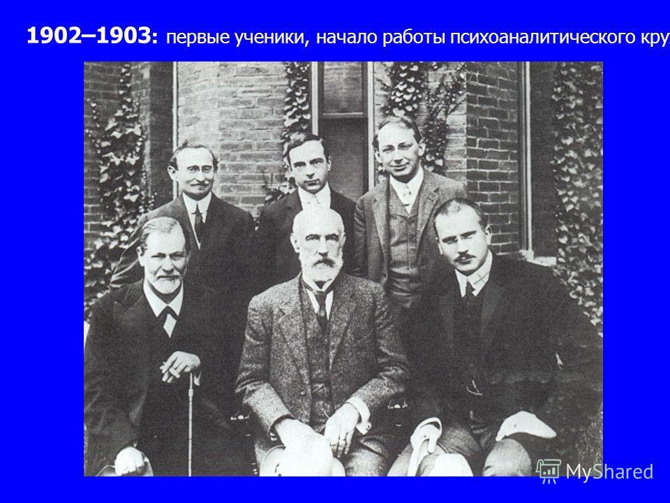 1902–1903 : первые ученики, начало работы психоаналитического кружка