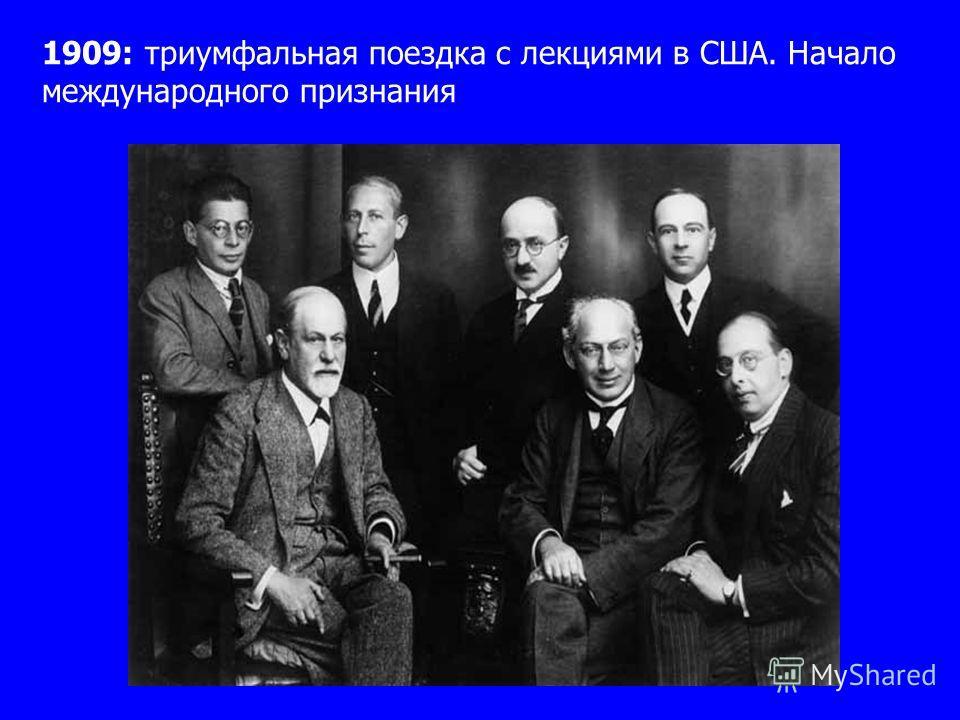 1909: триумфальная поездка с лекциями в США. Начало международного признания